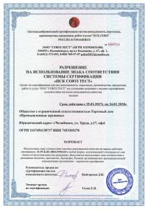 Сертификат ISO 9000 на изготовление пружин