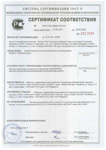 Сертификат качества на металлические пружины